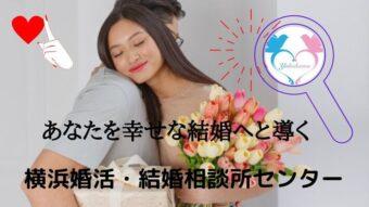 横浜婚活・結婚相談所センターヘッダー