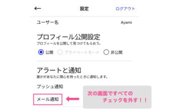 Match メール通知画面