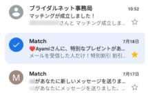 Match 割引メール