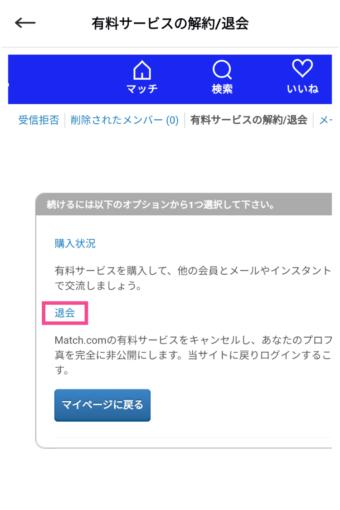 Match 退会画面2