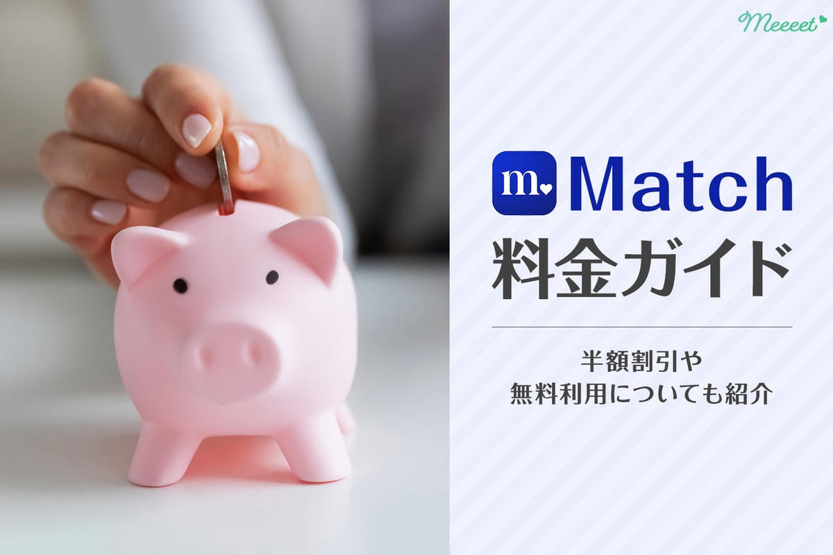 Match(マッチドットコム)料金ガイド 半額割引や無料利用の方法も紹介
