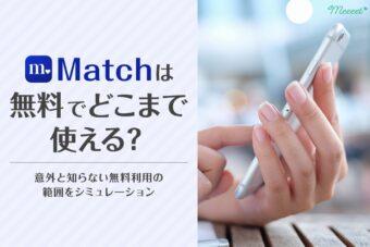 一部の人とは無料でやりとり可能!Match(マッチドットコム)の無料範囲を解説