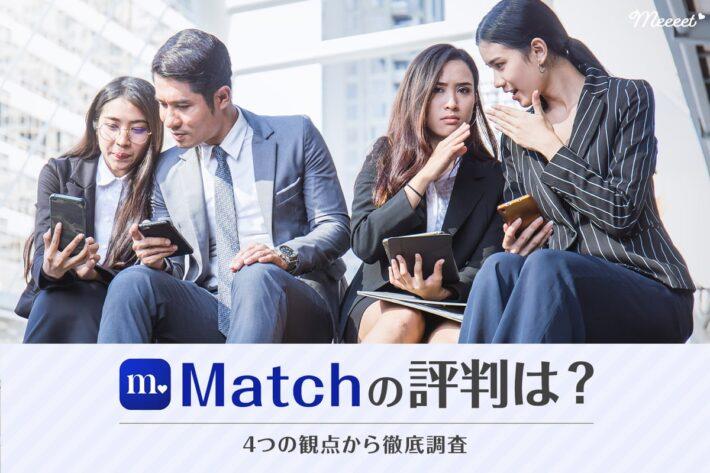 口コミから紐解くMatch(マッチドットコム)の評判|結婚の実績から利用者の質まで
