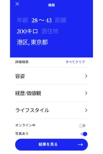 Match 検索画面2