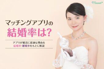 マッチングアプリが結婚に向いている理由|結婚率や離婚率をもとに詳しくお伝えします