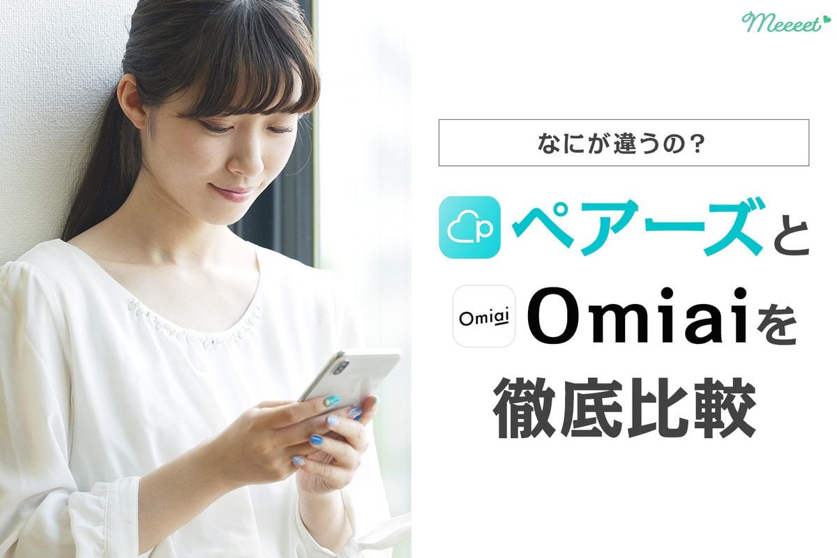 ペアーズとOmiaiを徹底比較|あなたに最適なマッチングアプリはどっち?