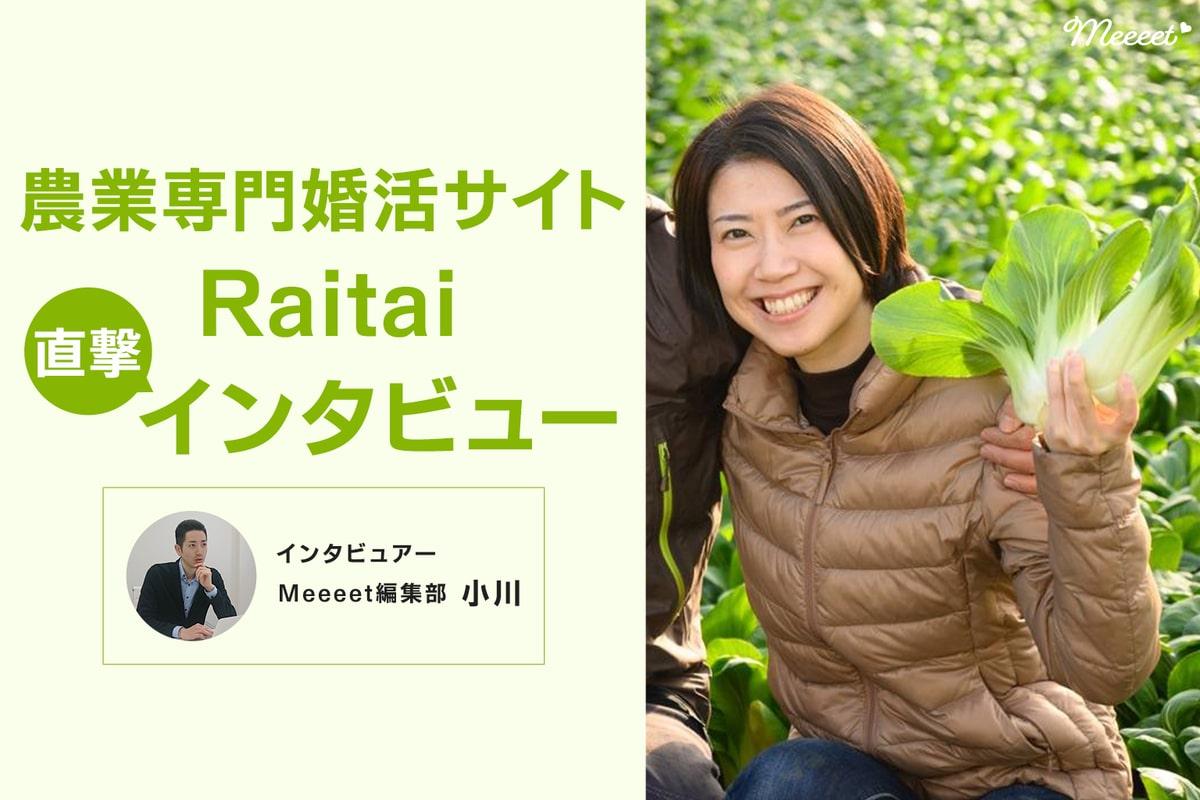 農業専門婚活サイトRaitai(ライタイ)に直撃インタビュー 農家の男性は素敵な人が多い?