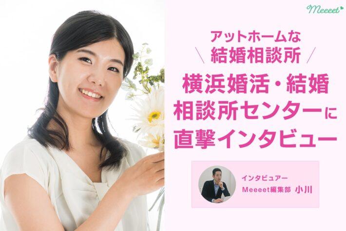 横浜婚活・結婚相談所センターへ直撃インタビュー|AIとアットホームを融合させた結婚相談所
