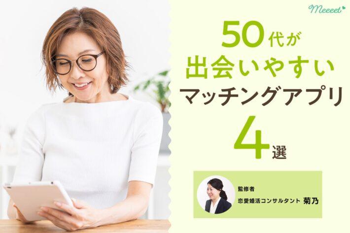【プロ厳選】50代が出会えるおすすめマッチングアプリ4選|講師直伝の活用方法も
