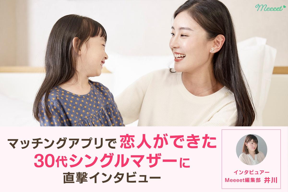 マッチングアプリで婚約中の女性にインタビュー|シングルマザーのmaさんが彼と出会えたワケ