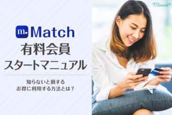 お得な登録方法から退会方法まで|Match(マッチドットコム)有料会員スタートマニュアル