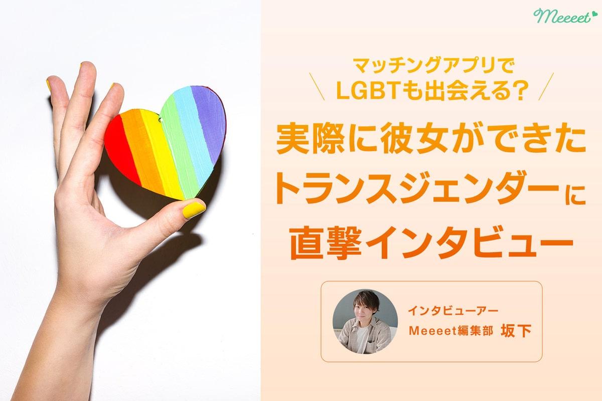 【LGBTのアプリ体験談】彼女ができたトランス男性へインタビュー