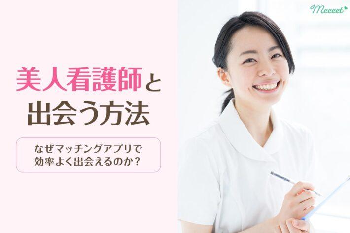 看護師との出会いにマッチングアプリが最適な理由|出会いやすいアプリもご紹介!