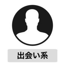 出会い系アプリ