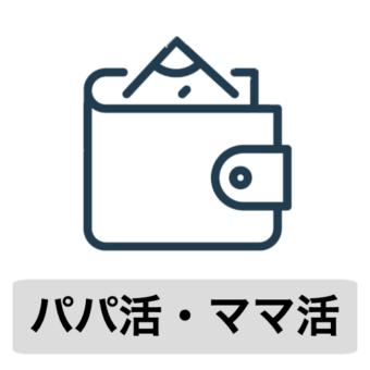 パパ活・ママ活アプリ
