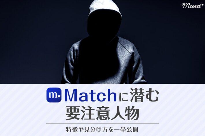 2021年版!Match(マッチドットコム)に潜む要注意人物リストを一挙公開