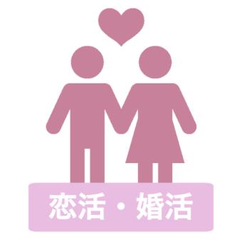 恋活・婚活アプリ