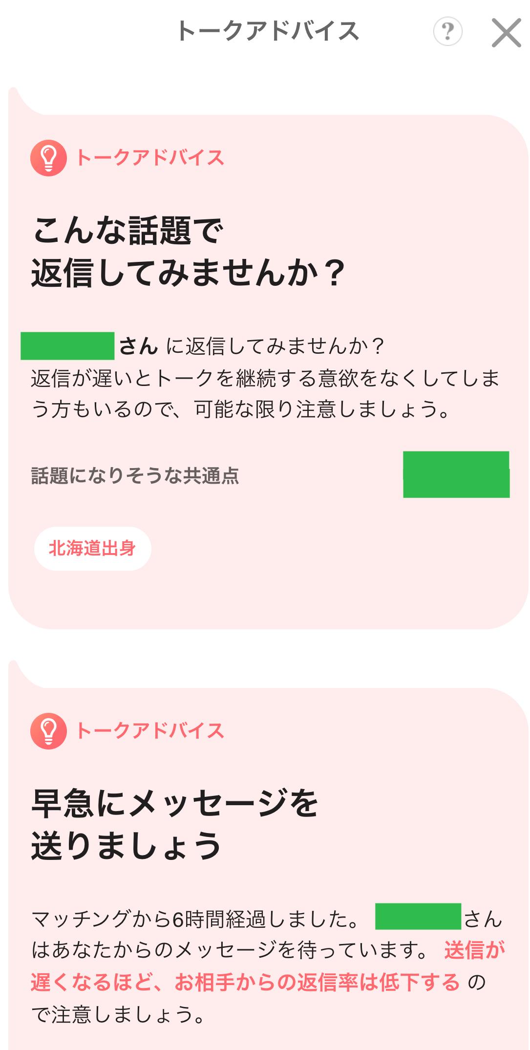 with メッセージアドバイス機能1