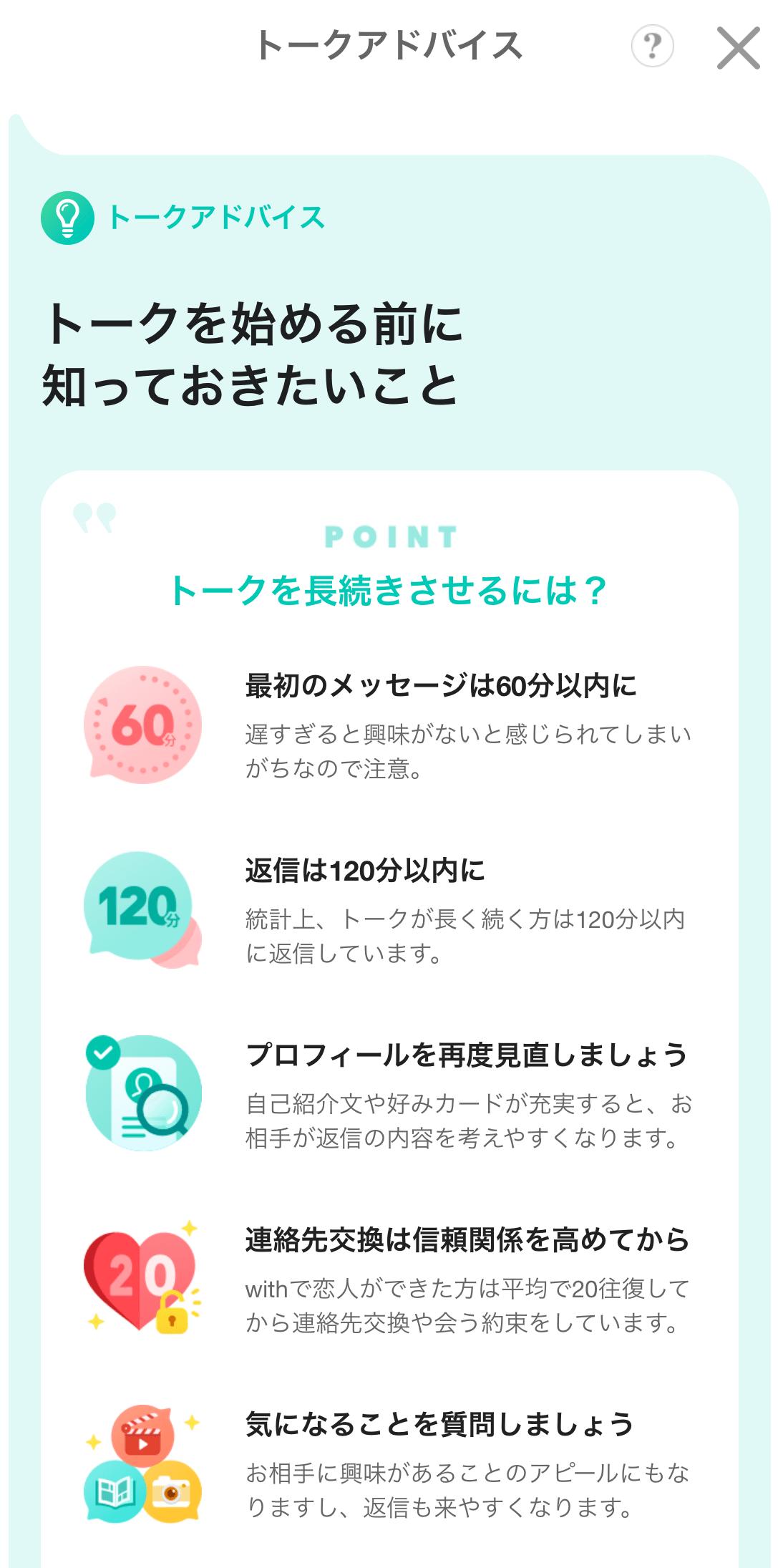 with メッセージアドバイス機能2