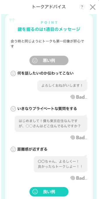 with メッセージアドバイス機能3