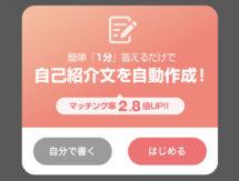 with 自己紹介文 自動作成機能