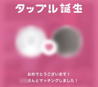 タップルのマッチング成立画面