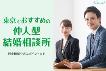 東京でおすすめの仲人型結婚相談所6選|料金相場や選ぶポイントも解説