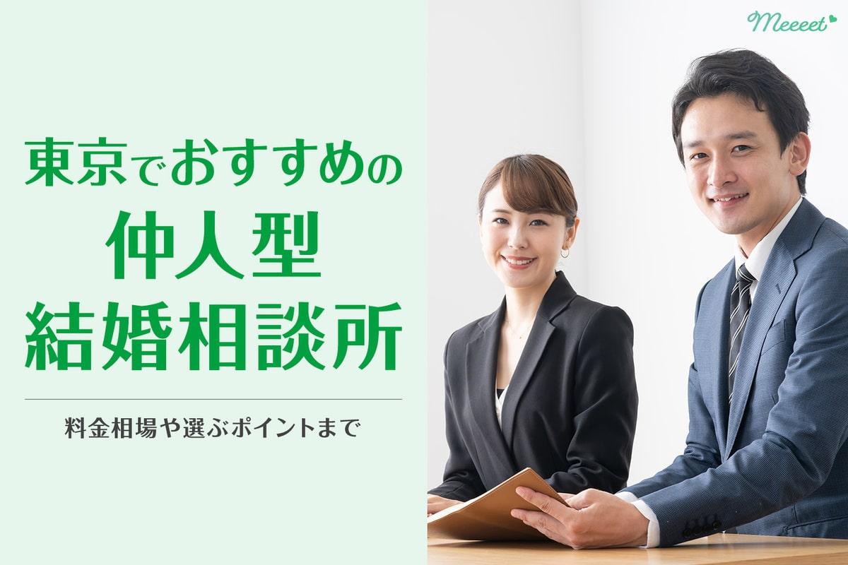 東京でおすすめの仲人型結婚相談所6選 料金相場や選ぶポイントも解説